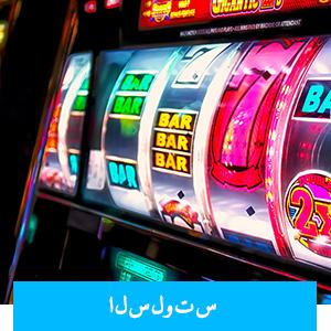 Casino Guides 2
